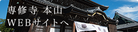 専修寺本山WEBサイト