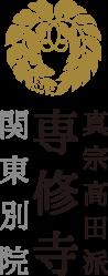 真宗高田派 専修寺 関東別院