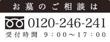 お墓のご相談は 0120-409-801 受付時 9:00〜17:00 年中無休