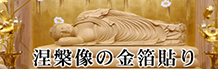 涅槃像の金箔貼り