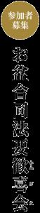 title_bonkangi8-15